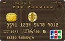 JCBゴールド ザ・プレミアのインビテーションの条件 サルでも分かるおすすめクレジットカード オリジナル画像