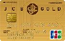 JCBゴールド法人カードの審査基準と年収 サルでも分かるおすすめクレジットカード オリジナル画像