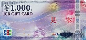 JCBギフトカード サルでも分かるおすすめクレジットカード オリジナル画像