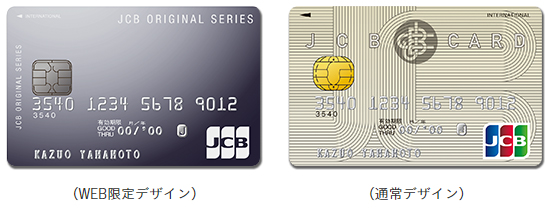 JCBカードは翌日発行が出来る  サルでも分かるおすすめクレジットカード オリジナル画像