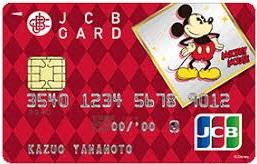 JCB一般カードのカードフェイス