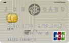 JCB一般カードの審査基準と年収 サルでも分かるおすすめクレジットカード オリジナル画像
