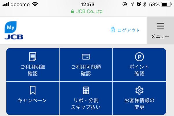 MY JCBログイン画面