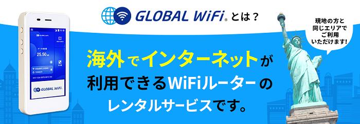 Wi-Fiルーターレンタルが20%OFF サルでも分かるおすすめクレジットカードオリジナル画像
