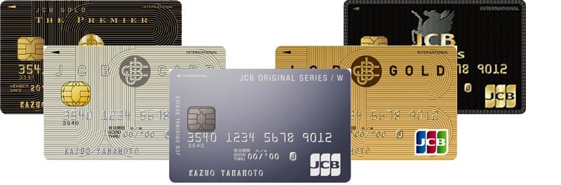 JCBカードの種類と簡単まとめ