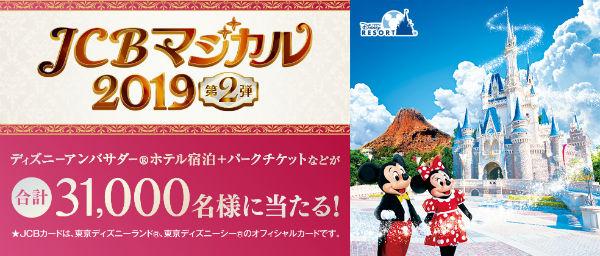 JCBカードなら東京ディズニーランドのパークチケットが当たる