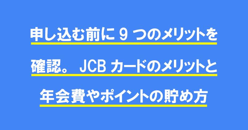 申し込む前に9つのメリットを確認。JCBカードのメリットと年会費やポイントの貯め方