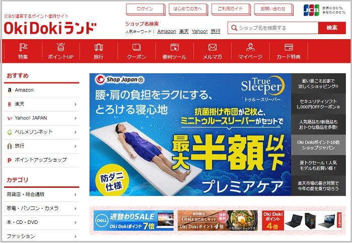Oki Dokiランドを経由するとポイント最大20倍が貯まる サルでも分かるおすすめクレジットカードオリジナル画像