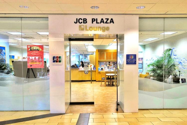 JCBカードがあればハワイのラウンジが無料で使える サルでも分かるおすすめクレジットカードオリジナル画像