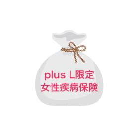 JCB card W plus Lの特典 女性疾病保険 サルでも分かるおすすめクレジットカードオリジナル画像