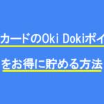 JCBカードのOki Dokiポイントをお得に貯める方法