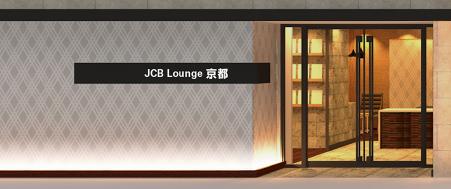 JCBゴールド ザ・プレミアはラウンジ京都が無料で使える サルでも分かるおすすめクレジットカードオリジナル画像