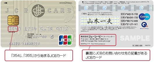 保険加入の対象カード
