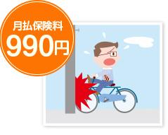 自転車プラン(もっと安心)