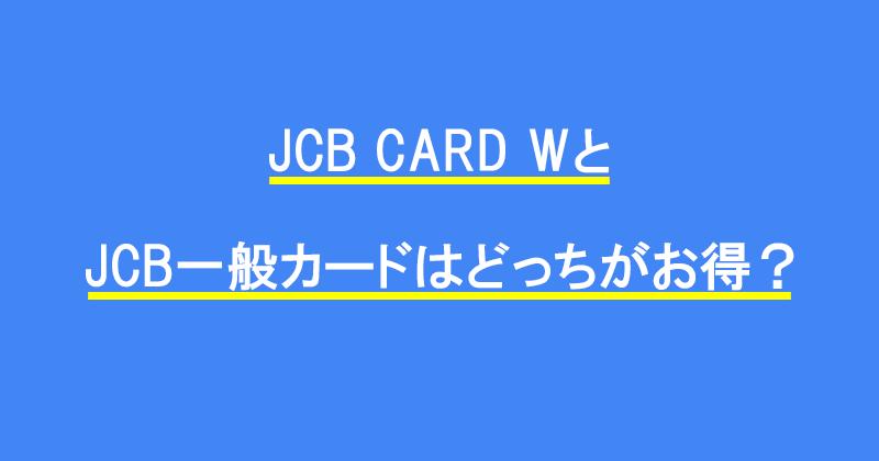 JCB CARD WとJCB一般カードはどっちがお得?