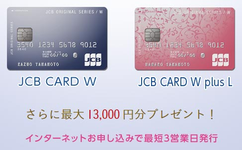 JCB CARD WとJCB CARD W plus Lはポイント4倍