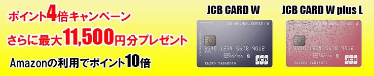 クレジットカードの専門家がおすすめすのJCBカード