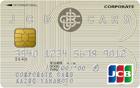 JCB 法人カード(一般)