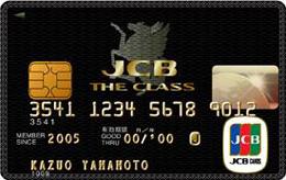 JCBザクラスのメリット・デメリット サルでも分かるおすすめクレジットカードオリジナル画像