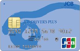 JCBドライバーズプラスカードのメリット・デメリット サルでも分かるおすすめクレジットカードオリジナル画像