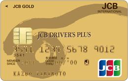 JCBドライバーズプラス・ゴールドカード