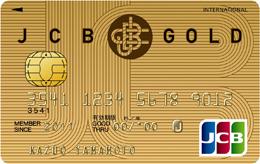 JCBゴールドのメリット・デメリット サルでも分かるおすすめクレジットカードオリジナル画像