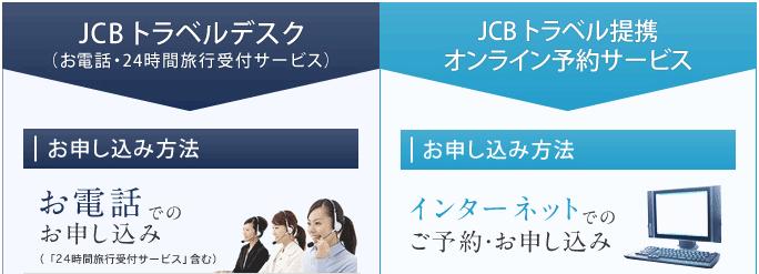 JCBカード 海外ホテルオンライン予約