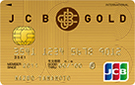 JCBゴールドの審査基準と年収 サルでも分かるおすすめクレジットカード オリジナル画像