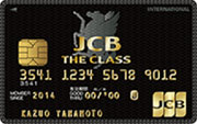 JCB THE CLASSのメリット・デメリット