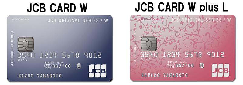 JCB CARD Wのまとめ