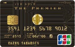 ゴールドカードを持つなら「JCBゴールド」が1番得!1
