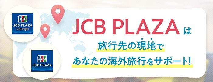 楽天カードでJCBブランドを選ぶと、世界各地に設置されている「JCBプラザ」や「JCBプラザ ラウンジ」を利用出来ます。