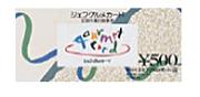 ジェフグルメカード 3,000円分