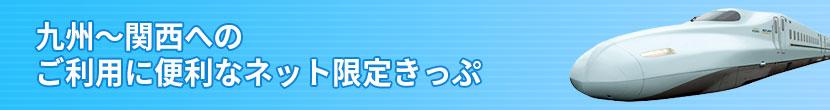 九州~関西への切符が割引になる