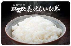 美味しいお米カード(550円相当)