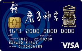 鹿島神宮カードのメリット・デメリット