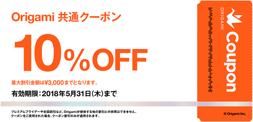 Origami Payの10%OFFクーポン