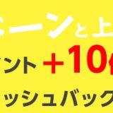 三井住友カードのかなり便利な「ココイコ!」ってサービスを解説します