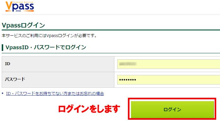 ココイコ!を利用する前にVpassにログインする サルでも分かるおすすめクレジットカードオリジナル画像