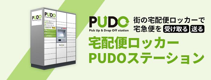 宅配便ロッカー「PUDOステーション」