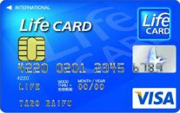 学生専用ライフカードのメリット・デメリット サルでも分かるおすすめクレジットカードオリジナル画像