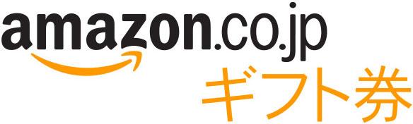 Amazonギフト券と交換する サルでも分かるおすすめクレジットカードオリジナル画像