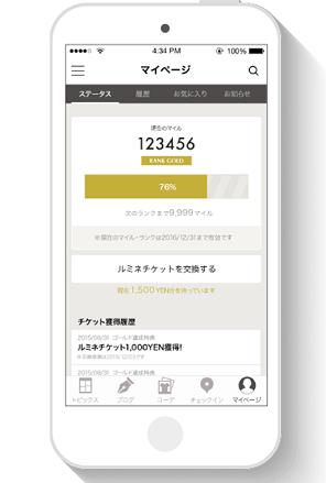 ルミネのアプリ利用でマイルが貯まる サルでも分かるおすすめクレジットカードオリジナル画像