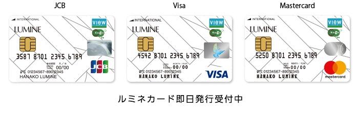ルミネカードのメリット・デメリット サルでも分かるおすすめクレジットカードオリジナル画像