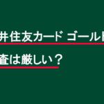 三井住友カード ゴールドの審査は厳しい?