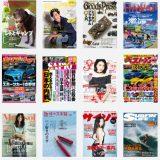 31日間は無料!楽天が定額制の電子雑誌読み放題サービス「楽天マガジン」の提供を開始