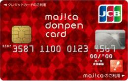 ドンキ最強カード。マジカドンペンカードのメリット・デメリット