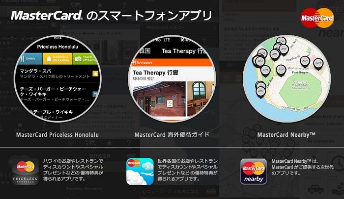 MasterCardの海外優待アプリ