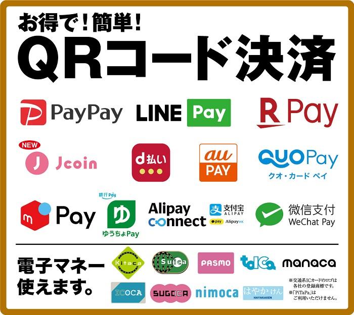 松屋では使えるスマホ決済が多い サルでも分かるおすすめクレジットカードオリジナル画像