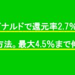 マクドナルドで還元率2.7%になる方法。最大4.5%まで伸びる
